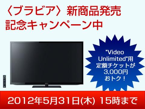 2012-04 <ブラビア>新商品発売キャンペーン