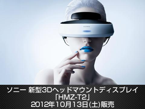 2012-09-11_hmz-t2_00.jpg