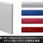 大容量(7000mAh)&スリムな外付けバッテリーとスティック型バッテリーの新色を発表
