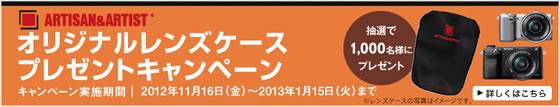 2012-10-30_nex-5r-6-14.jpg