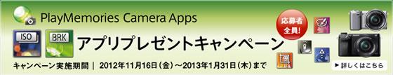 2012-10-30_nex-5r-6-15.jpg