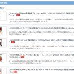 【予約】 ソニーストアにてPSVita「トトリのアトリエ Plus」「Fate/stay night [Realta Nua]」など、PSP「聖闘士星矢Ω」「ワンピース ROMANCE DAWN 冒険の夜明け」など 先行予約販売開始