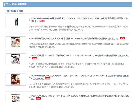 2012-10-31_game-00.jpg