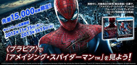 <ブラビア>で「アメイジングスパイダーマン」を見よう!