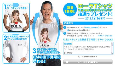 ローラTシャツ&山下真司なりきりロングTシャツ応募