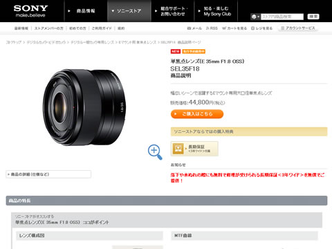 単焦点レンズ(E 35mm F1.8 OSS) SEL35F18 先行予約販売開始