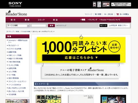 読みたい本1,000円分プレゼント