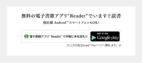 電子書籍アプリ
