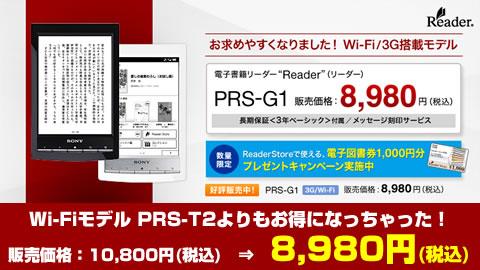 電子書籍リーダー 3G/Wi-Fiモデル PRS-G1が8,980円