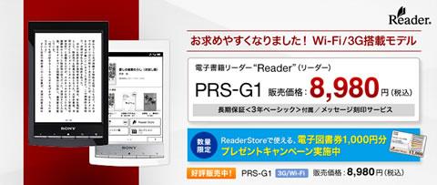 電子書籍リーダー 3G/Wi-Fiモデル PRS-G1