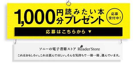 ReaderStoreにて1万名にNET CASH1,000円分プレゼントキャンペーン
