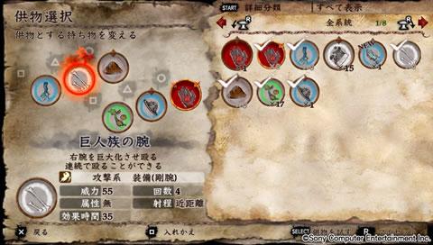魔法は3スロット×2セットが装備可能