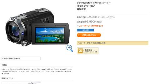 【値下げ】 「空間光学手ブレ補正」搭載HDハンディカム HDR-PJ760V/CX720/PJ590