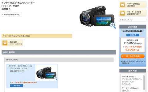 デジタルHDビデオカメラレコーダー HDR-PJ760V|ソニーストア