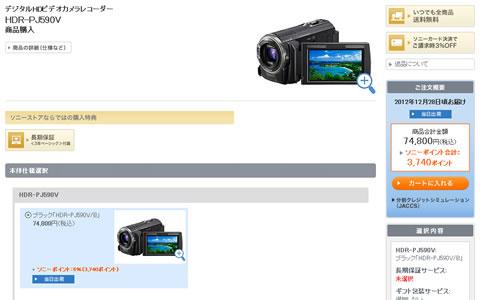 デジタルHDビデオカメラレコーダー HDR-PJ590V|ソニーストア