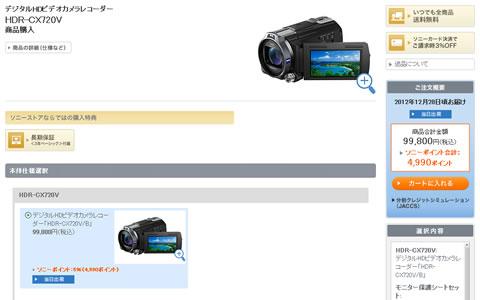 デジタルHDビデオカメラレコーダーHDR-CX720V|ソニーストア