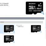 ソニーストアにてmicroSDHCメモリーカード(Class10)が先行予約販売開始(8GB/16GB/32GB)