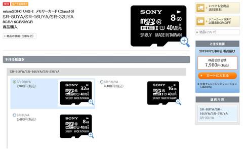 microSDHCメモリーカード(Class10)が先行予約販売開始(8GB/16GB/32GB)