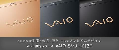 VAIO Sシリーズ13P