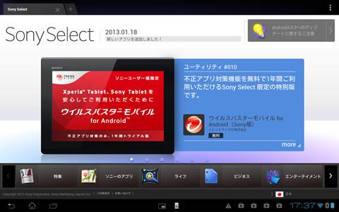 ウイルスバスター モバイル for Android(Sony版)