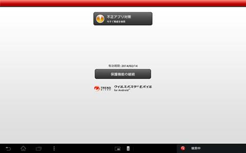 ウイルスバスター モバイル for Android(Sony版)インストール完了
