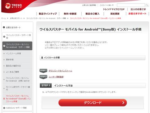 ウイルスバスター モバイル for Android™(Sony版) インストール手順