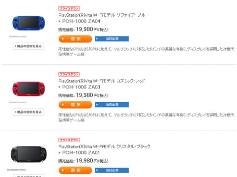 新価格19,980円のPSVitaがソニーストアでなら2月28日までに手元に届く