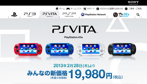 PlayStation®Vitaは、みんなの新価格 ?19,980に! | プレイステーション® オフィシャルサイト