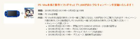 PS Vita本体と新作ソフトがセットで1,000円おトクなキャンペーン