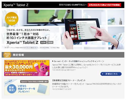 準備はOK?本日15時よりXperia Tablet Z先行予約販売開始!
