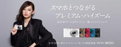 デジタルスチルカメラ Cyber-shot