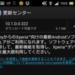 docomo Xperia Zのソフトウェアがちょいアップデート?