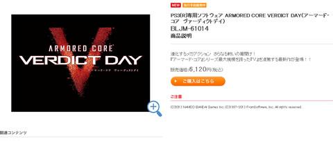 ARMORED CORE VERDICT DAY|ソニーストア