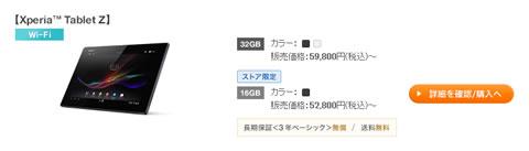 Xperia(TM) Tablet ZSGP311JP/B / SGP312JP/W / SGP312JP/B  16GB(ブラック)、32GB(ホワイト・ブラック)
