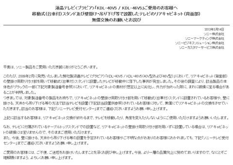 【お詫び】<ブラビア>「KDL-40V5 / KDL-46V5」壁掛け用リアキャビネット無償交換のお知らせ