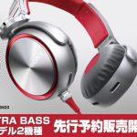 EXTRA BASSシリーズのヘッドホン「MDR-XB920」「MDR-XB610」が先行予約販売開始!