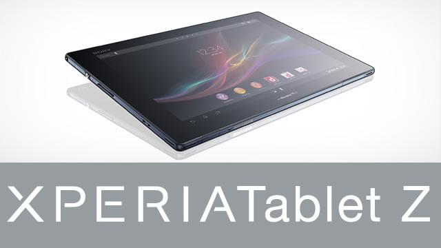 docomo版「Xperia Tablet Z」がフルセグ放送対応になるバージョンアップを予定