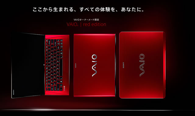 VAIO Fit 14   red edition の「受注開始」が7月19日(金)10時からに決定