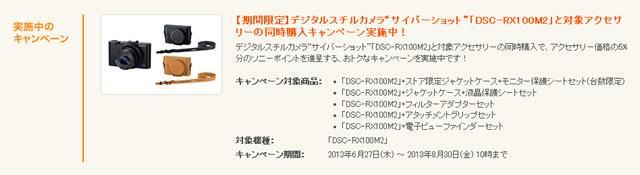 DSC-RX100M2とアクセサリー同時購入キャンペーン実施中!