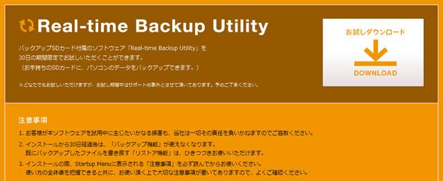 バックアップソフト「Real-time Backup Utility」が30日間お試しいただけます