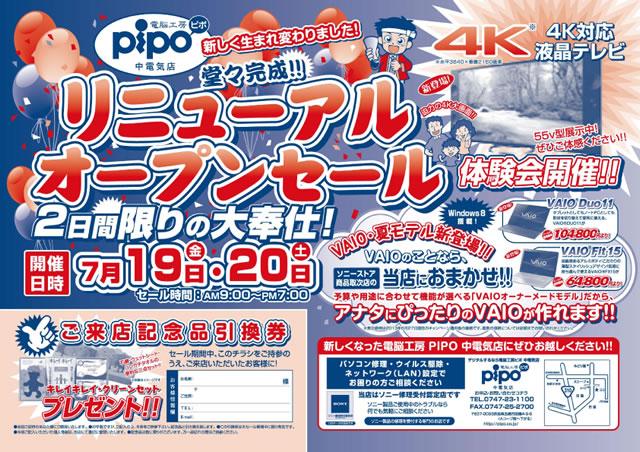 7/19(金)・20(土) 電脳工房pipo!中電気店リニューアルオープンセール開催!2日間限りの大奉仕!