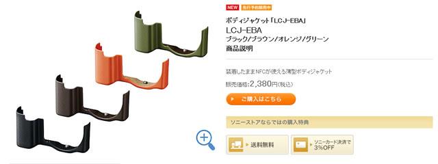 ボディジャケット「LCJ-EBA」 LCJ-EBA  ブラック/ブラウン/オレンジ/グリーン