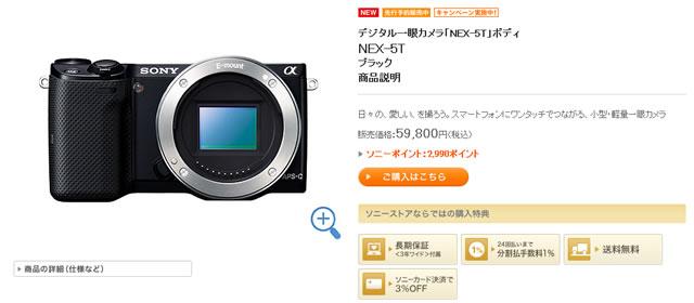 デジタル一眼カメラ「NEX-5T」ボディ