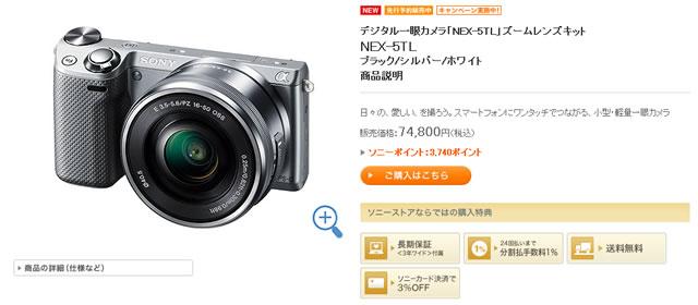 デジタル一眼カメラ「NEX-5TL」ズームレンズキット