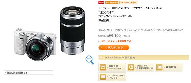 デジタル一眼カメラ「NEX-5TY」Wズームレンズキット