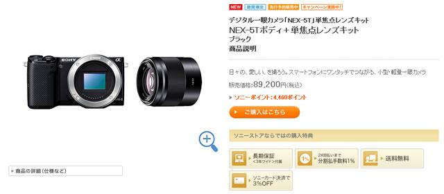 デジタル一眼カメラ「NEX-5T」単焦点レンズキット
