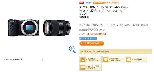 デジタル一眼カメラ「NEX-5T」ズームレンズキット