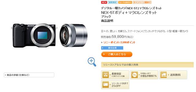デジタル一眼カメラ「NEX-5T」マクロレンズキット