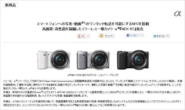 【新製品】 新型αEマウント『NEX-5T』が9月13日に発売!NFC搭載、トリルミナスカラー対応液晶、スマートリモコンが最初からインストール済みなど