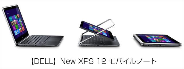 新型VAIOは、DELLの「New XPS 12 モバイルノート」ようになる!?